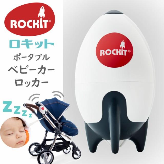 ロキット ポータブル ベビーカー ロッカー Rockit...