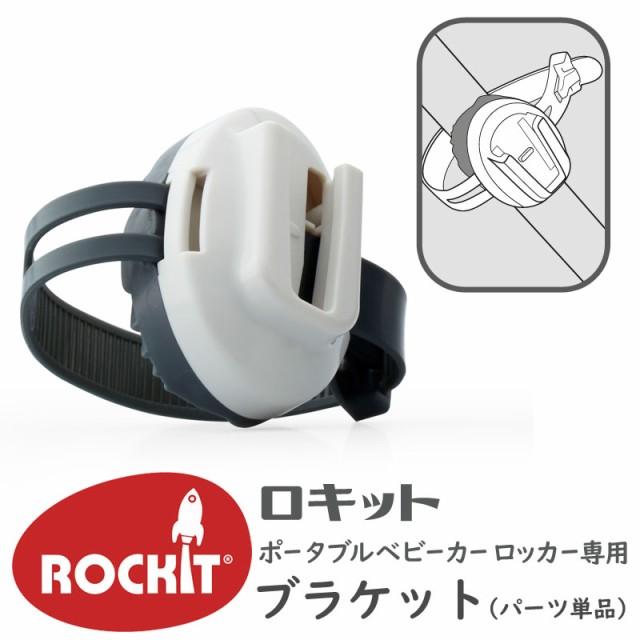 ロキット ポータブル ベビーカー ロッカー 専用 ...