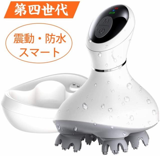 第四世代 頭皮マッサージャー 震動版 スマート・...