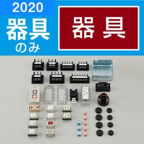 ホーザン(HOZAN) 第一種電工試験練習用 器具セッ...