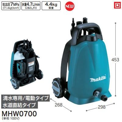 マキタ(makita) 高圧洗浄機 単相100V MHW0700