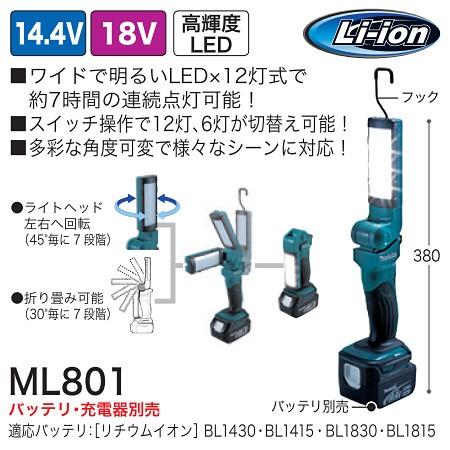 マキタ(makita) 充電式LEDワークライト(本体のみ)...