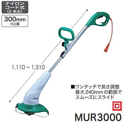 マキタ(makita) 草刈機 MUR3000