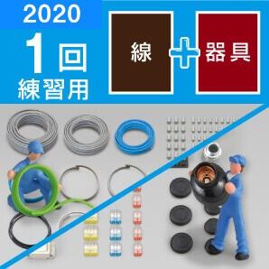 ホーザン(HOZAN) 第二種電工試験練習用部材セット...