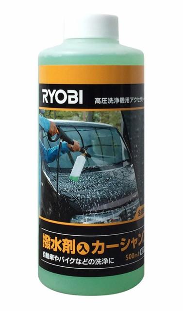 リョービ(RYOBI) 高圧洗浄機用 撥水剤入りカーシ...