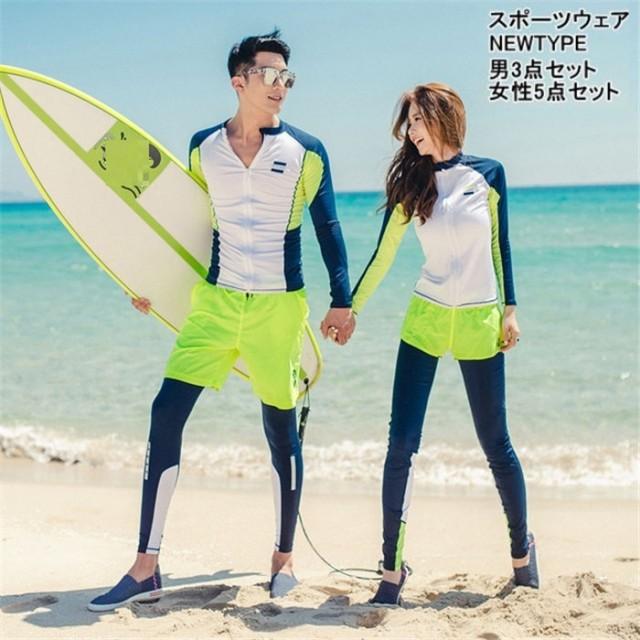 ラッシュガード ペアルック水着 女性5点 男性3点セット 長袖 UVカット 水着 プール UV対策 紫外線対策 ダイビングウエア みずぎ プール