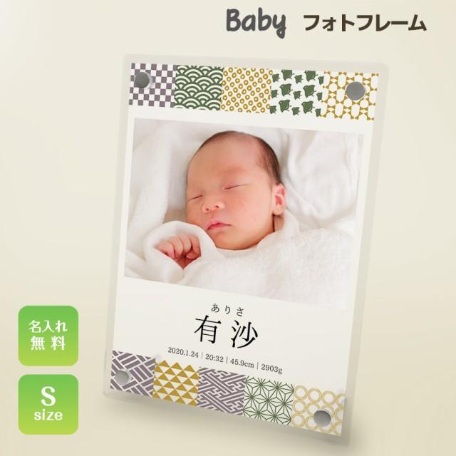 【名入れ無料】 フォトフレーム 出産祝い 誕生祝い 赤ちゃん baby 写真立て 名入れ フォトスタンド アクリル ギフト プレゼント メモリア