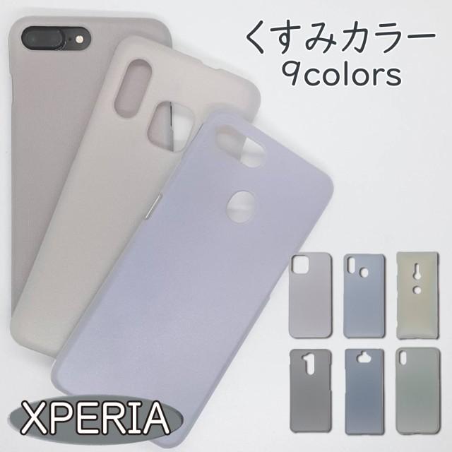 Xperia 1 II ケース くすみ Xperia1 10 Xperia5 I...
