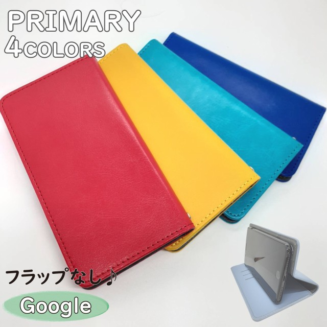 Google Pixel5 ケース 手帳型 ベルトなし Pixel4a...