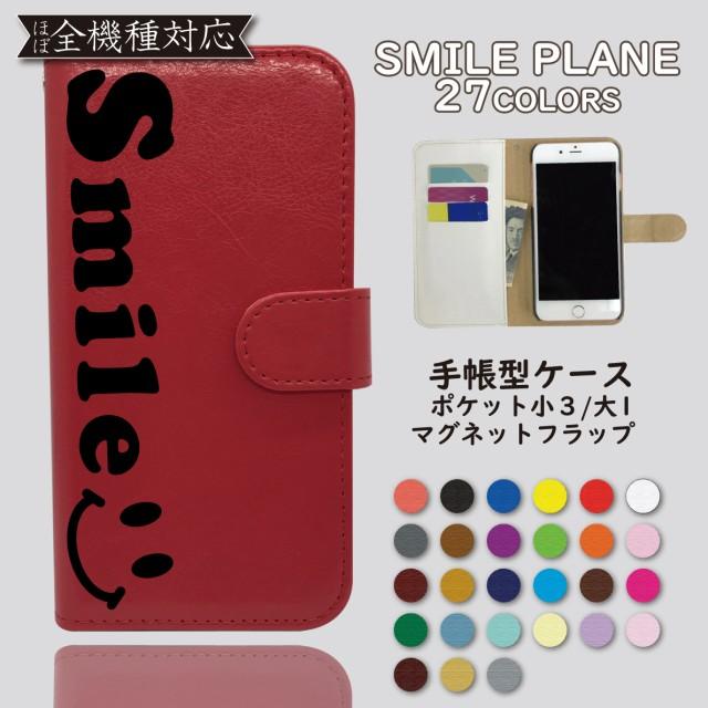 iPhone7 iPhone8 ケース スマイル 手帳型 カバー ...