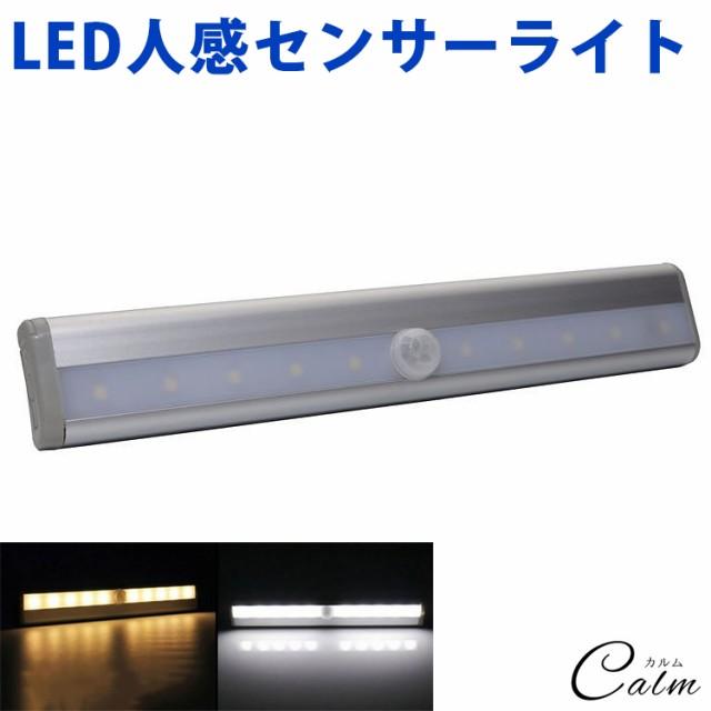 人感センサー LED ライト 自動 点灯 明るさセンサ...