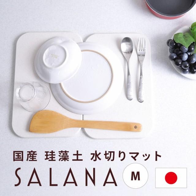 【アスベスト検査済】SALANA 日本製 珪藻土 キッ...