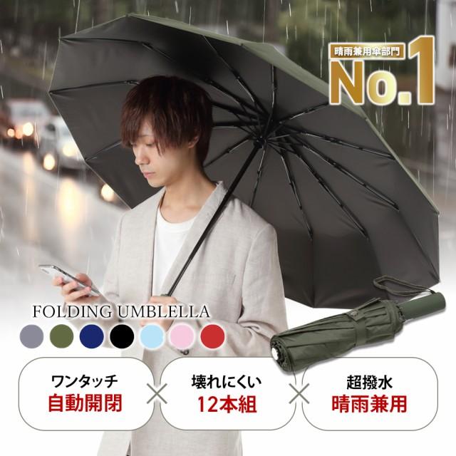 折りたたみ傘 メンズ レディース 軽量 自動開閉 ...