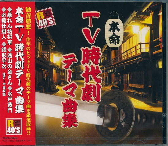 TV時代劇テーマ曲集 CD