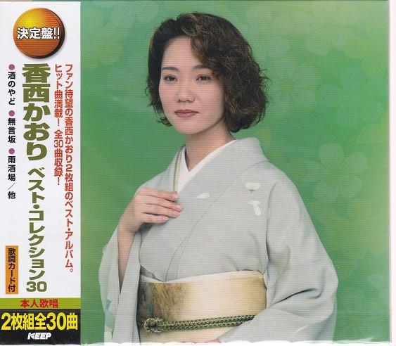 香西かおり ベストコレクション CD2枚組30曲