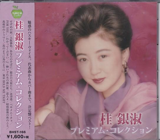 桂銀淑 プレミアム・コレクション ベスト CD