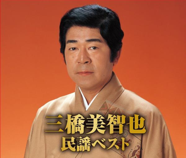 三橋美智也 民謡ベスト CD2枚組30曲