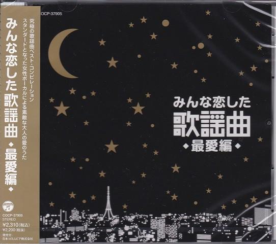 みんな恋した歌謡曲 〜最愛編〜 CD