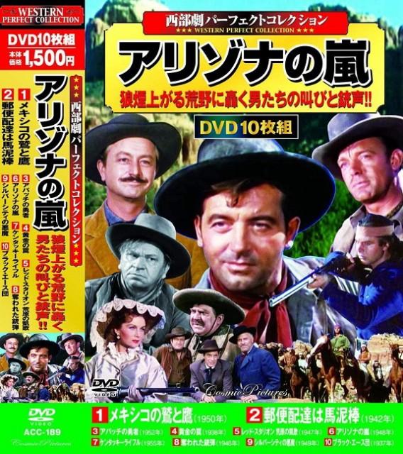 西部劇 パーフェクトコレクション DVD10枚組 アリ...