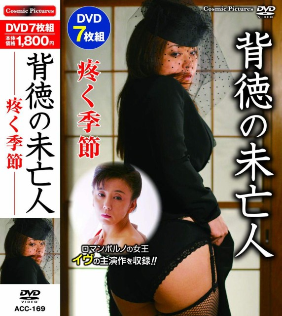背徳の未亡人 疼く季節 DVD7枚組