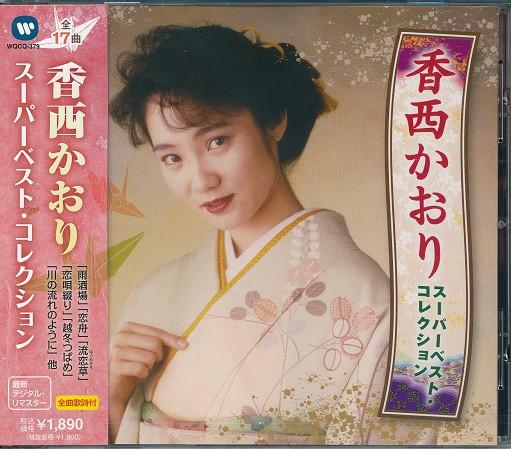香西かおり スーパーベスト・コレクション CD