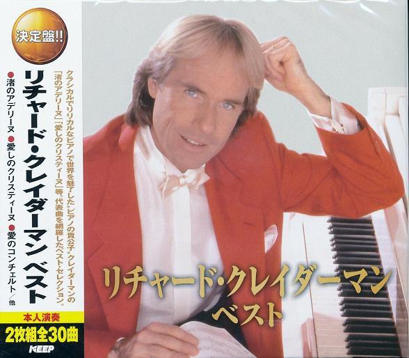 送料無料 リチャード・クレイダーマン ベスト CD2...