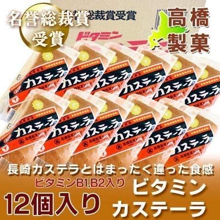 【北海道産】高橋製菓 ビタミンカステーラ 12個