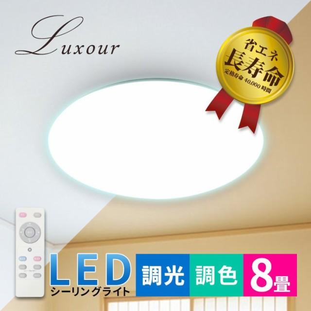 LEDシーリングライト シーリングライト 8畳用 【1...