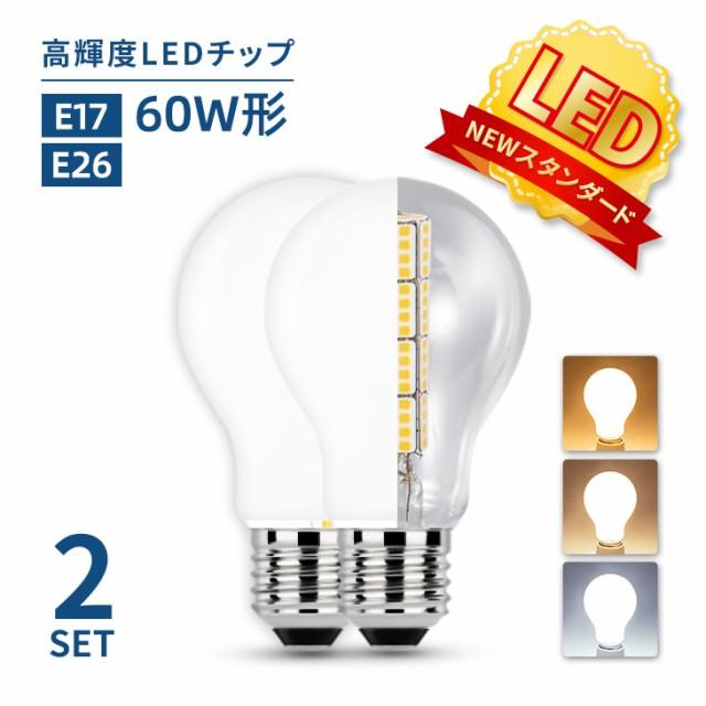 【2個セット】LED電球 60W形相当【送料無料】E26 ...