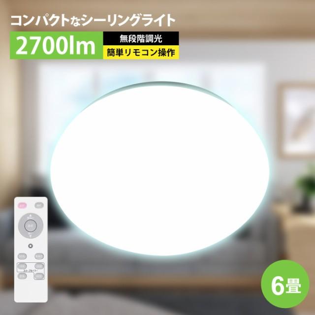 シーリングライト 6畳 LEDシーリングライト LED ...