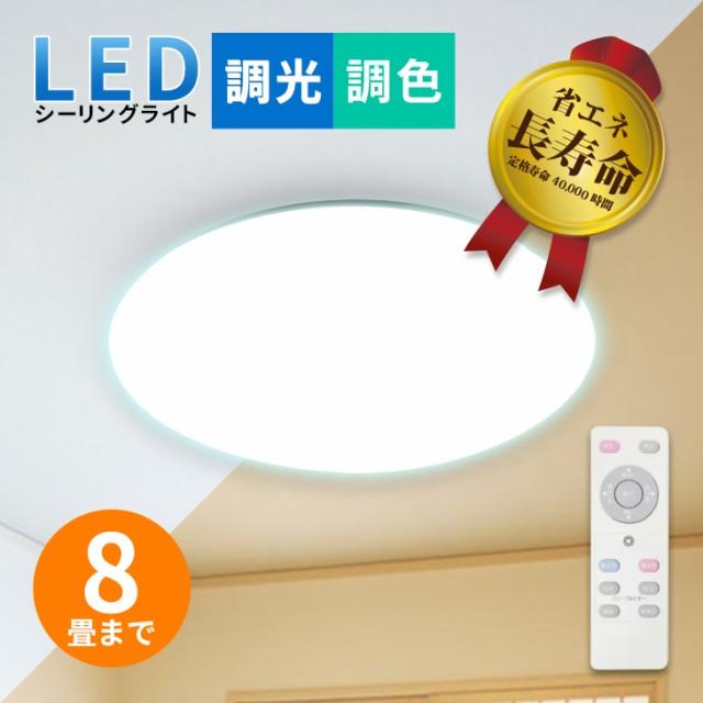 LEDシーリングライト 調色 無段階調光 8畳まで【1...