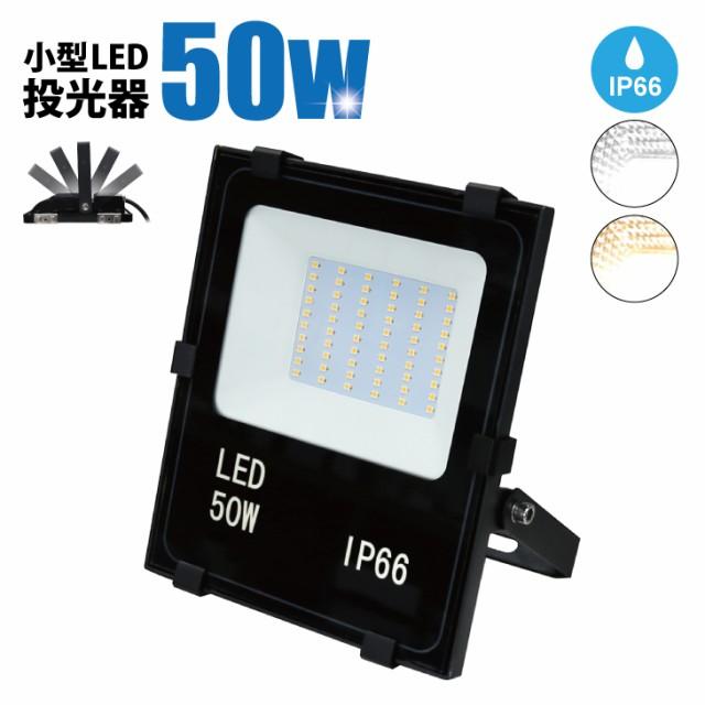 LED 投光器 50W 防水 屋外 PL保険加入 屋内 屋外 ...
