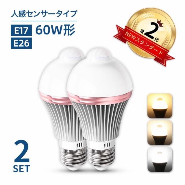 LED電球 人感センサー センサーライト 屋内 LED ...