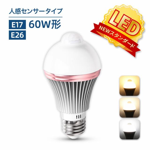LED電球 センサーライト 人感電球 屋内 LED 照明...