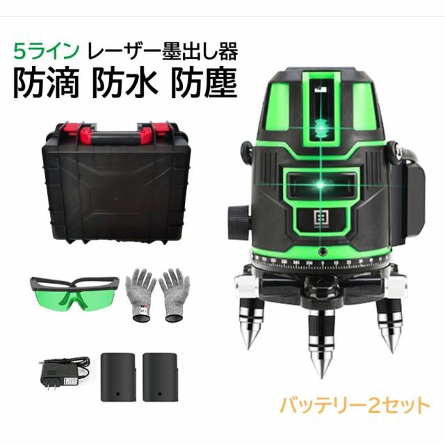 【バッテリー2個付き】5ライン グリーンレーザー...