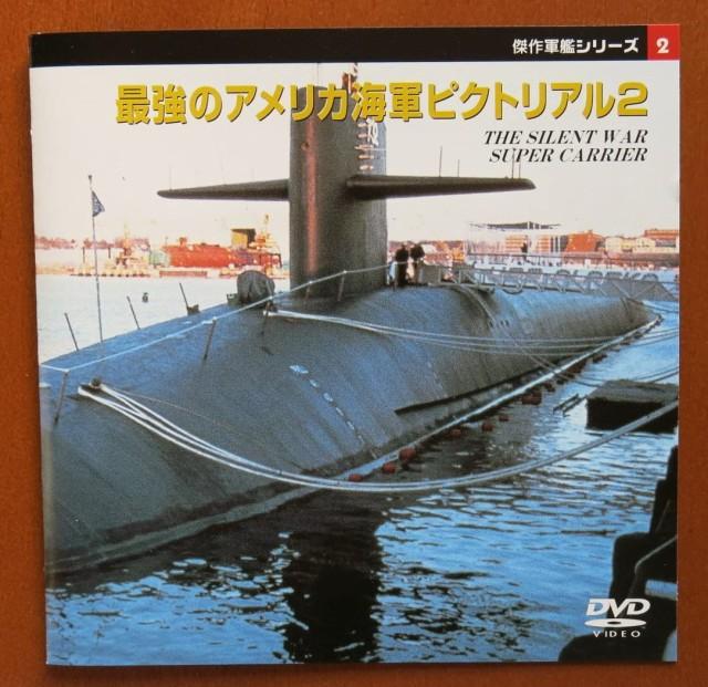 アメリカ海軍艦艇ピクトリアル[2] [DVD](中古品)