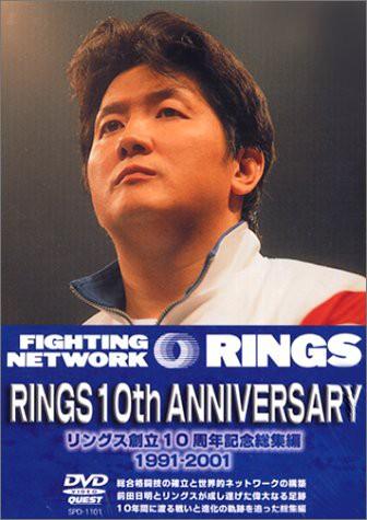 リングス創立10周年記念総集編〜RINGS 10th ANNIV...