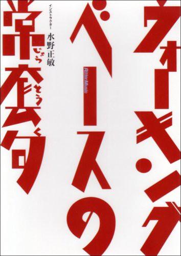 ウォーキング・ベースの常套句 [DVD](中古品)