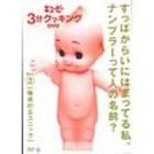 キューピー3分クッキング DVD Vol.2 魅惑のエスニ...