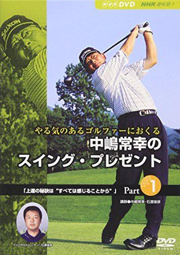 NHK趣味悠々 やる気のあるゴルファーにおくる 中...