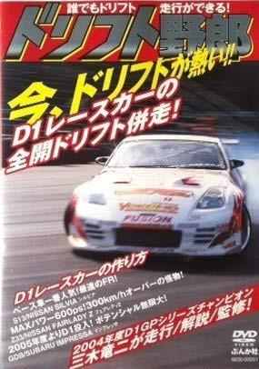SUPER ドリテク SPECIAL [DVD](中古品)