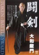 闘剣 大和龍門 [DVD](中古品)