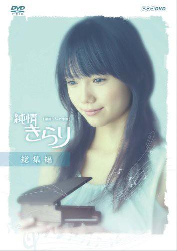 純情きらり 総集編 [DVD](中古品)