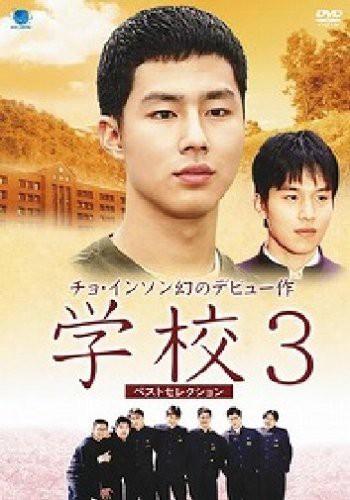 学校3 ベストセレクション [DVD](中古品)