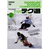 2006 スノーボード テク選 [DVD](中古品)