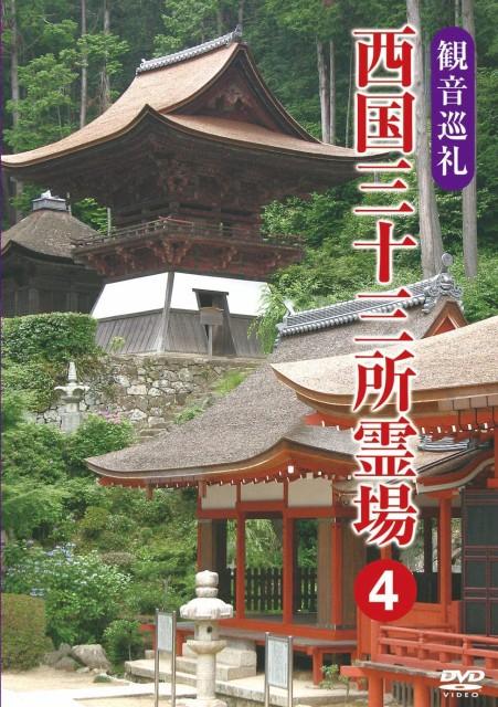 観音巡礼 西国三十三所霊場 4 [DVD](中古品)