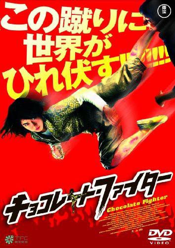 チョコレート・ファイター [DVD](中古品)
