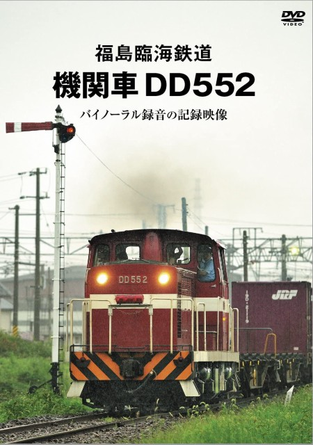 福島臨海鉄道 機関車DD552 バイノー [DVD]...
