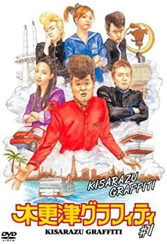 木更津グラフィティ Vol.1 [DVD](中古品)