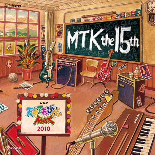 NHK 天才てれびくんMAX MTK the 15th(中古品)